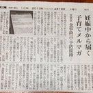 予防接種を考える 文京区の子育てメルマガの記事より