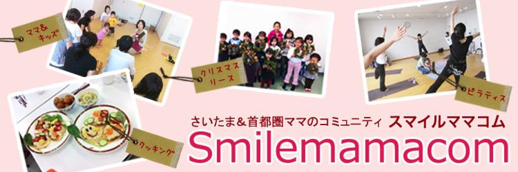 $『スマイルママコム』はさいたま市を中心にママ&親子講座(親子教室)を開催中♪