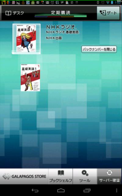 愛くるしい4児+天然系妻との奮闘記(脱サラ自転車親父&イクメンの独り言)-タブレット(基礎英語電子書籍)画面