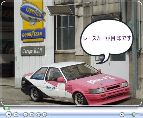 呉市川尻町☆Garage RIN