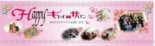 Happy  キレイDEサロン オフィシャルブログ!!