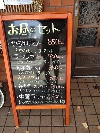 武庫之荘 中華 好菜