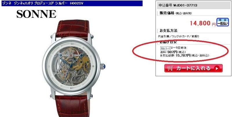 official photos dd956 6c069 通販比較!ジャパネットたかたのゾンネの時計は本当にお得なのか ...