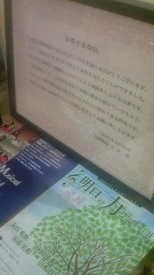 友石竜也のブログ-201304191942000.jpg