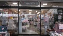 眠りのプロさっちゃんのブログ-綾瀬店