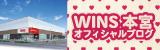 WINS北上ライト館のブログ-バナー