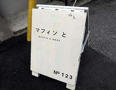 ふく★ラモーンのラーメンとメシとRockと革ジャンと-No123