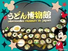 satomiのブログ-うどん博物館