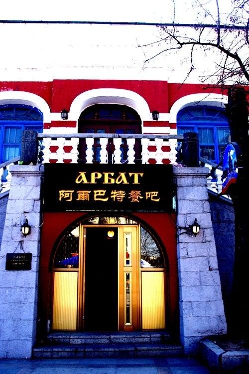 中国大連生活・観光旅行ニュース**-大連 ロシア料理 ARBAT 阿爾巴特
