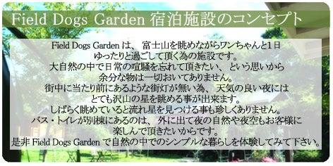 $ドッグランField Dogs Garden BLOG