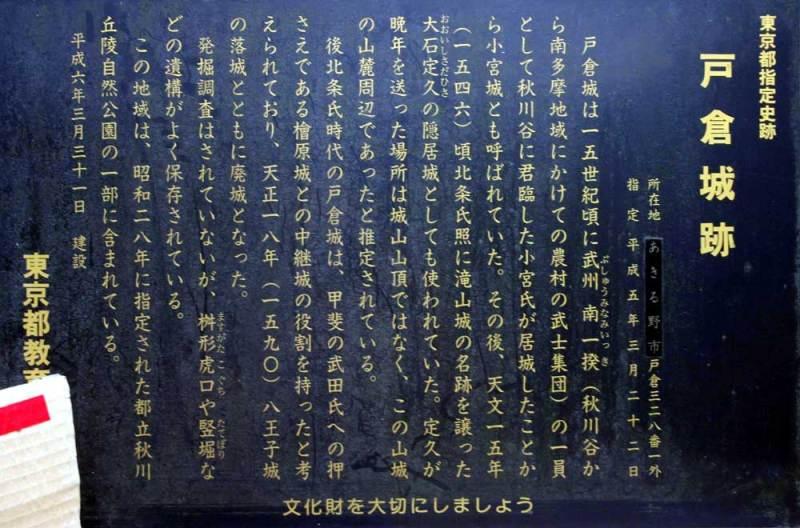 戸倉城/説明板(右)