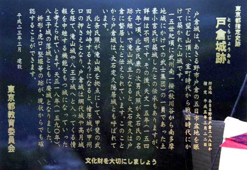 戸倉城/説明板(左)