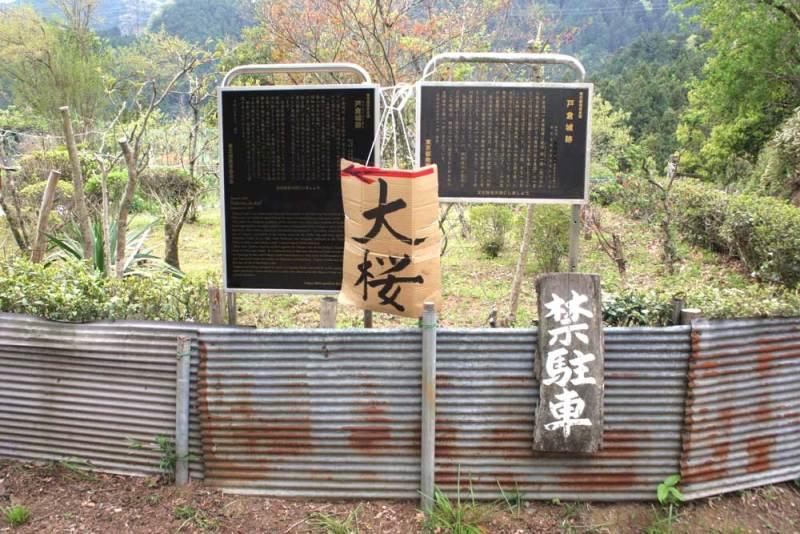 戸倉城/登城口にある説明板