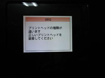 CANON MP610 U052エラー の対処方法|kazの愛知県一宮市ローカルネタ ...