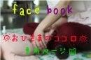 愛知県安城市ベビーマッサージ教室&資格取得スクール☀おひさまのココロ☀