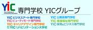 $YICキャリアデザイン専門学校のブログ
