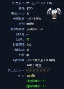 RF ONLINE Z オフィシャルブログ 「RF ONLINE UPDATE LAB」-NR100U