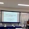 人事評価の現状と課題についての勉強会の画像