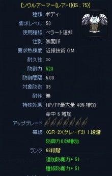 RF ONLINE Z オフィシャルブログ 「RF ONLINE UPDATE LAB」-TR1U