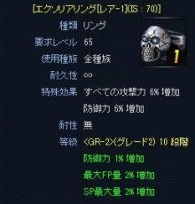 RF ONLINE Z オフィシャルブログ 「RF ONLINE UPDATE LAB」-TR30A