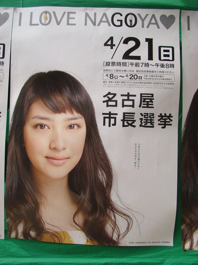 選挙 名古屋 市長