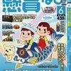 ☆『懸賞なび』6月号 本日発売☆の画像