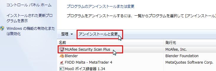 6ヶ月以内に月収50万円を本気で掴む方法-Uninstallation02