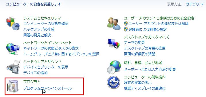 6ヶ月以内に月収50万円を本気で掴む方法-Uninstallation01