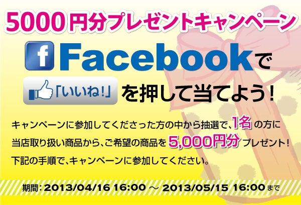 ☆ベビ待ち応援☆情報サイト☆-20134月キャンペーン