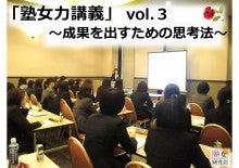 個別指導塾で働く女子ブログby 武田星子@株式会社WiShip