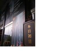 $■RED AND BLACK■レ・ミゼラブル2013日記-初日看板