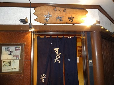 「すだち 神奈川県横浜市中区相生町5-93」の画像検索結果