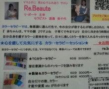 相模原・町田 カラーセラピストがお届けする、育児中のママが笑顔になれるベビーマッサージ教室-20130423_224704-1.jpg
