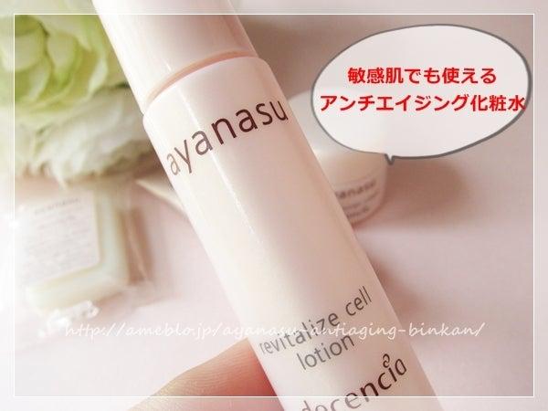 【ディセンシア】敏感肌と乾燥肌でも使えるコスメブランド【アヤナス】-敏感肌でも使えるアンチエイジング化粧水