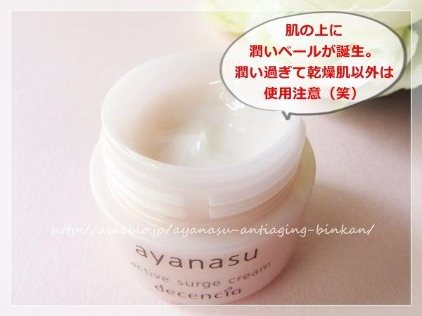【ディセンシア】敏感肌と乾燥肌でも使えるコスメブランド【アヤナス】-肌に潤いベール誕生。乾燥肌以外は使用注意