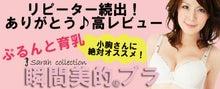 $三咲舞花オフィシャルブログ「playboy angel」 Powered by Ameba