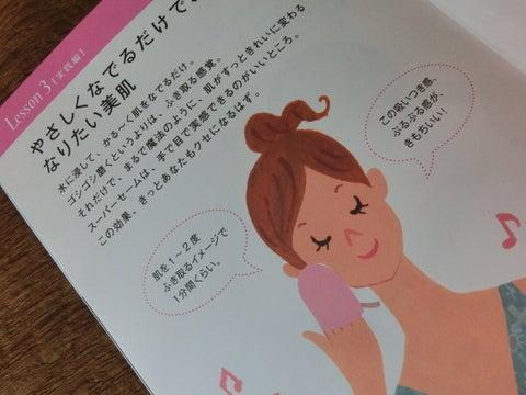 おしゃれ☆しよーよ!!-スーパーセームのぷるぷる感