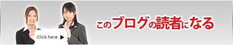 $神奈川県 川崎市ポスティング・チラシ配布 ダントツ反響率に挑戦!-読者登録する
