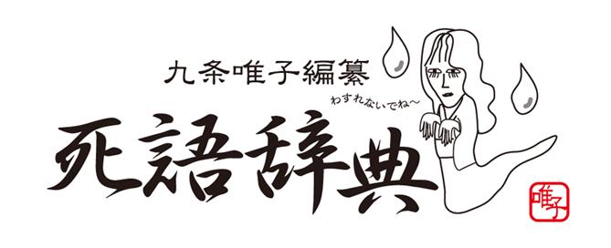半ドン | 死語辞典by九条唯子