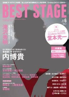 BESTSTAGE編集部のブログ