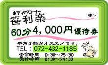 $リグアH&S 貝塚店のブログ