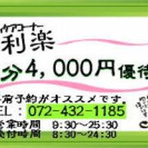 ☆リグア貝塚店イベン…