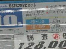 暇閑人1号@Tatsumiの『の~てんきでゴメンナサィ』-DCIM0012.JPG