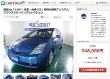 $車をコヨナク愛す社長のブログ