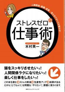 決断コンサルタント 木村英一 の オフィシャルブログ