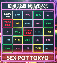 SEXPOT TOKYO OFFICIAL BLOG-未設定