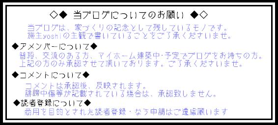 $アイダ設計でローコストおうち計画☆