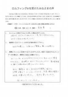 $東京・恵比寿のロルフィング® リリーフスペース