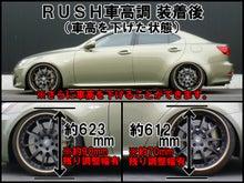 ネットショップ奮闘記 - カー用品 車高調 通販 トランスポート-RUSH車高調 レクサス GSE20 IS250