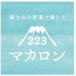 富士山やさい、美味し…